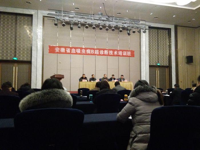 安徽省血吸虫病B超诊断培训班在安庆市举办